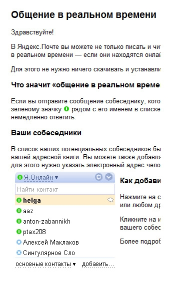 yandex-pager