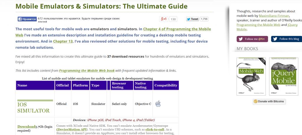 mobile-emulators
