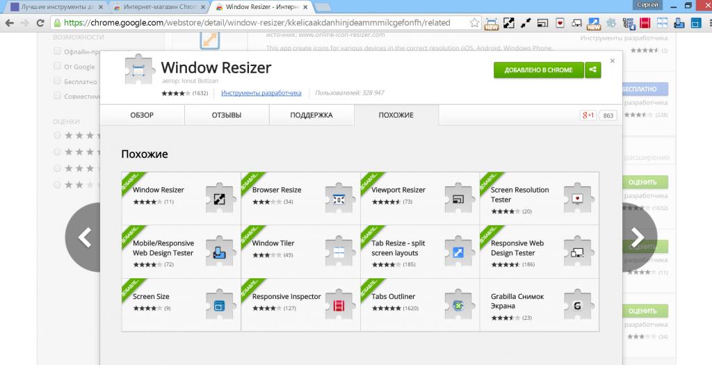 windows-resizer