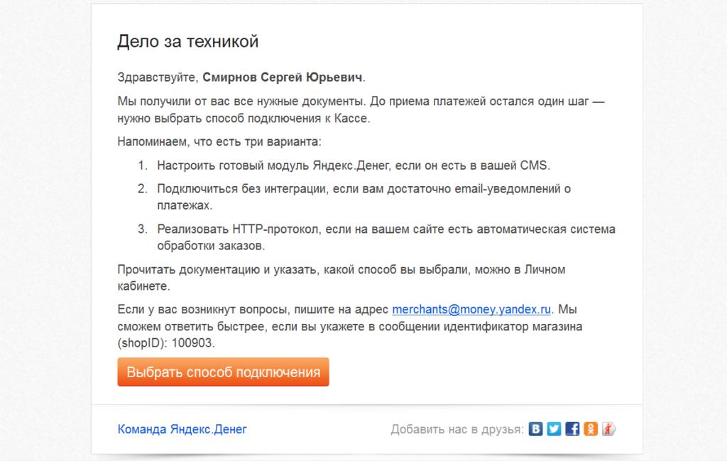 kassa.yandex.1.3