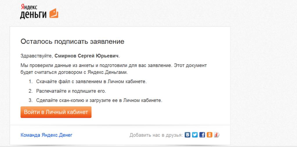 yandex.kassa.1.1