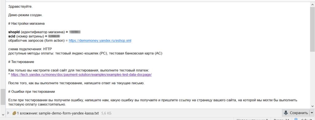 yandex.kassa.demo