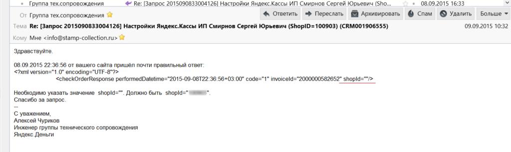 yandex.kassa.error